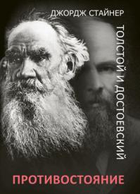 Толстой и Достоевский: противостояние. Джордж Стайнер