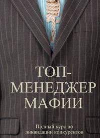 Топ-менеджер мафии. Полный курс по ликвидации конкурентов. Андрей Шляхов