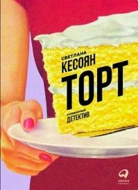 Торт: Кулинарный детектив. Светлана Кесоян