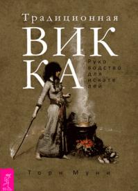 Традиционная Викка. Торн Муни
