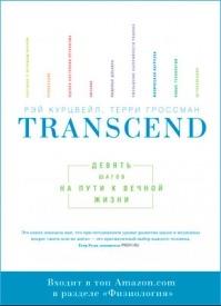 Transcend: девять шагов на пути к вечной жизни. Рэй Курцвейл, Терри Гроссман