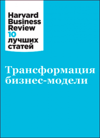 Трансформация бизнес-модели. Harvard Business Review (HBR)