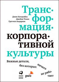Трансформация корпоративной культуры. Джон Катценбах, Гретчен Андерсон, Джеймс Томас