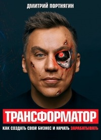 Трансформатор. Дмитрий Портнягин