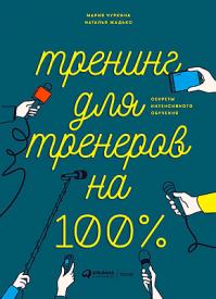 Тренинг для тренеров на 100%. Мария Чуркина, Наталья Жадько
