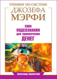 Тренинг по системе Джозефа Мэрфи. Александр Бронштейн