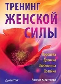 Тренинг женской силы: Королева, Девочка, Любовница, Хозяйка. Анжела Харитонова
