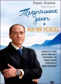 Треугольник денег и магия успеха. Борис Акимов