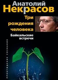 Три рождения человека. Байкальские встречи. Анатолий Некрасов