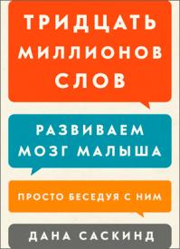 Тридцать миллионов слов. Дана Саскинд, Бет Саскинд, Лесли Левинтер-Саскинд