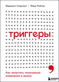Триггеры. Маршалл Голдсмит, Марк Рейтер