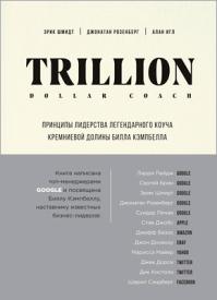 Trillion Dollar Coach. Эрик Шмидт, Алан Игл, Джонатан Розенберг