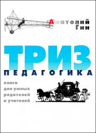 ТРИЗ-педагогика. Анатолий Гин
