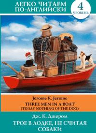 Трое в лодке, не считая собаки (на английском). Коллектив авторов