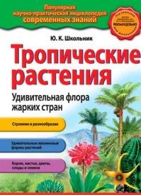 Тропические растения. Удивительная флора жарких стран. Ю. К. Школьник