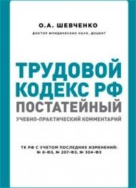 Трудовой кодекс РФ. Ольга Александровна Шевченко