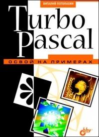 Turbo Pascal. Освой на примерах. В. В. Потопахин