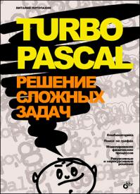 Turbo Pascal. Решение сложных задач. В. В. Потопахин