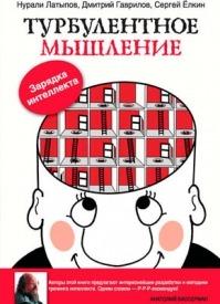 Турбулентное мышление. Зарядка для интеллекта. Дмитрий Гаврилов, Нурали Латыпов, Сергей Ёлкин