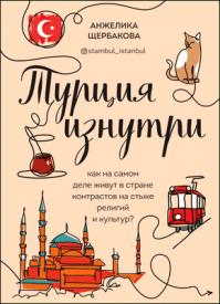 Турция изнутри. Анжелика Щербакова