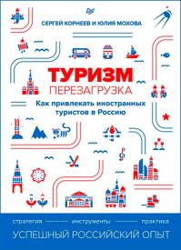 Туризм: перезагрузка. Юлия Мохова, Сергей Корнеев