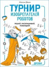 Турнир изобретателей роботов. Максим Демин
