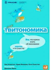 Твитономика. Кэти Хьюстон, Адам Фишвик, Ник Комптон