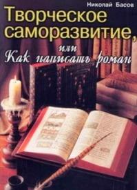 Творческое саморазвитие, или Как написать роман. Николай Басов