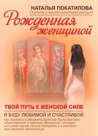 Твой путь к женской силе. Наталья Покатилова
