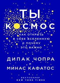 Ты - Космос. Чопра Дипак, Минас Кафатос