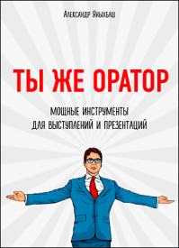 Ты же оратор. Александр Яныхбаш