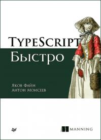 TypeScript быстро. Яков Файн, Антон Моисеев