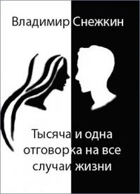 Тысяча и одна отговорка на все случаи жизни. Владимир Снежкин