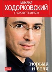 Тюрьма и воля. Михаил Ходорковский, Наталья Геворкян