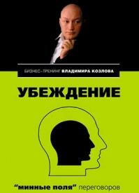 Убеждение: «минные поля» переговоров. Александра Козлова, Владимир Козлов