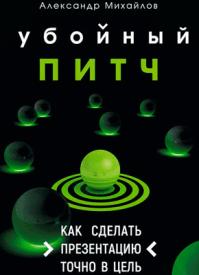 Убойный питч. Александр Михайлов