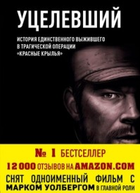 Уцелевший. Патрик Робинсон, Маркус Латтрелл