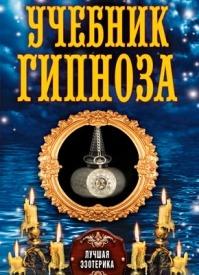 Обучение гипнозу скачать книги бесплатно fb2 карта словакии подробная