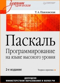 Паскаль. Татьяна Павловская
