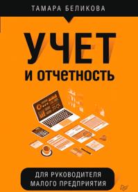Учет и отчетность для руководителя малого предприятия. Тамара Беликова