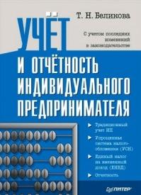 Учет и отчетность индивидуального предпринимателя. Тамара Беликова