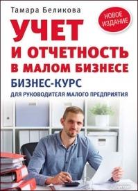 Учет и отчетность в малом бизнесе. Тамара Беликова