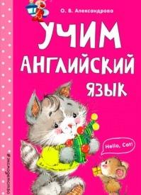 Учим английский язык. Ольга Александрова