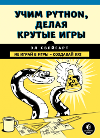 Учим Python, делая крутые игры. Эл Свейгарт