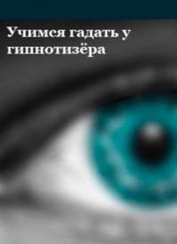 Учимся гадать у гипнотизёра. Илья Мельников