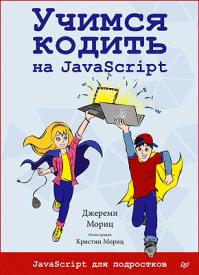 Учимся кодить на JavaScript. Джереми Мориц