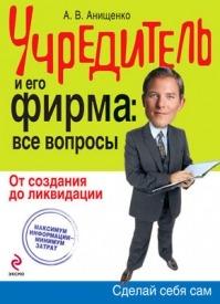 Учредитель и его фирма: все вопросы. Александр Анищенко