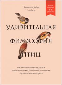 Удивительная философия птиц. Филипп Дж. Дюбуа, Элиз Руссо