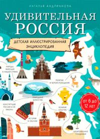 Удивительная Россия. Наталья Андрианова
