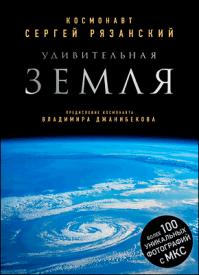 Удивительная Земля. Сергей Рязанский